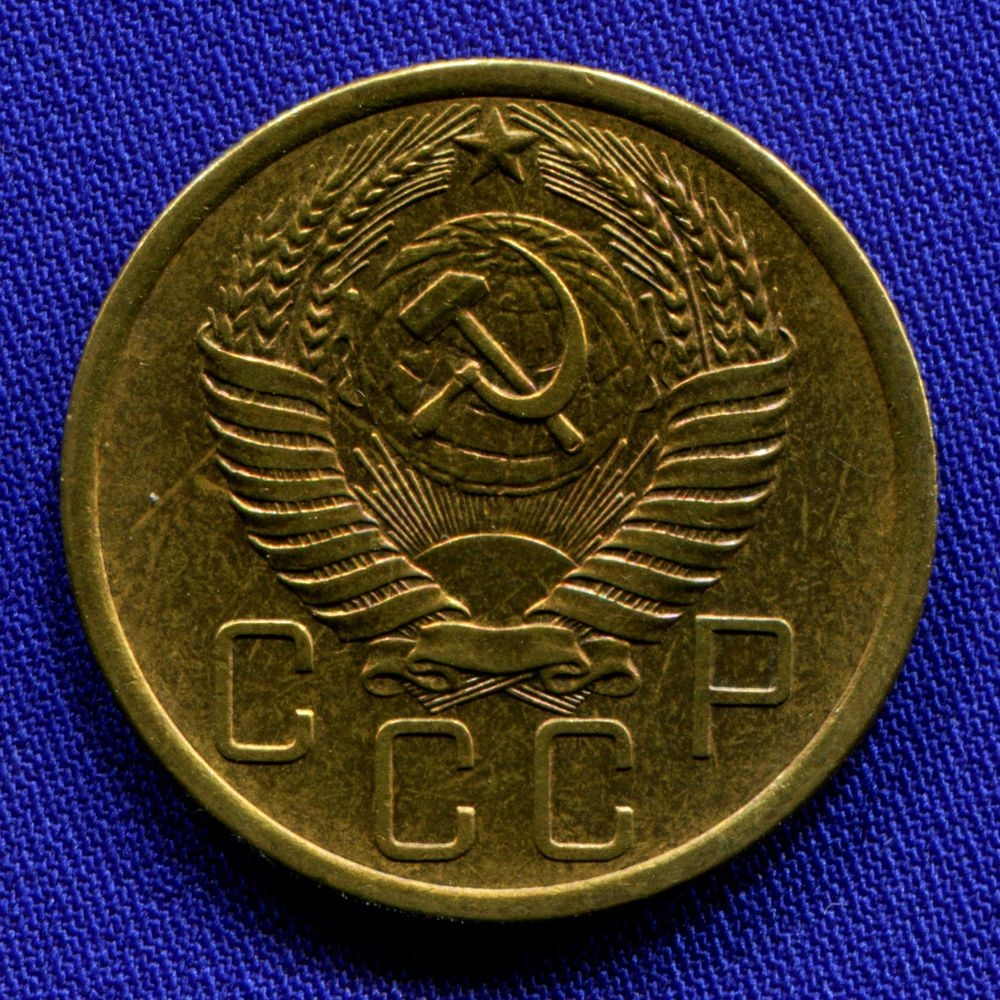 СССР 5 копеек 1955 - 1