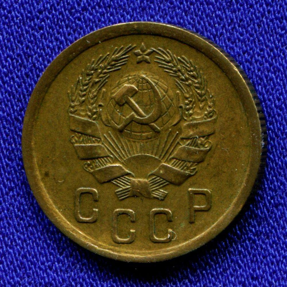 СССР 2 копейки 1936 - 1