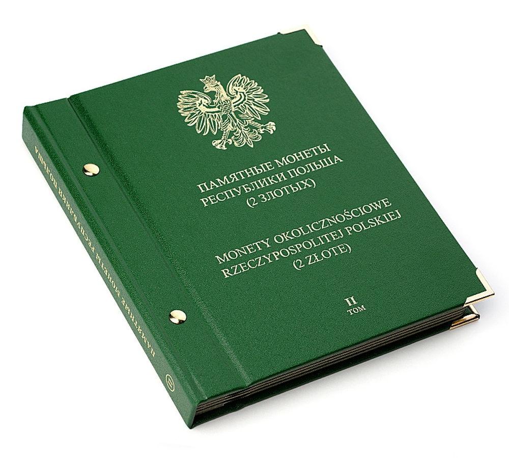 Альбом для памятных монет Республики Польша (2 злотых) Том 2 - 1