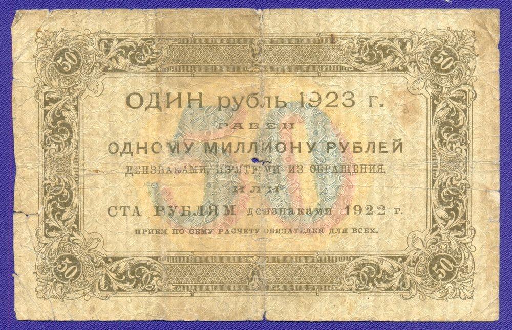 РСФСР 50 рублей 1923 года / 1-й выпуск / Г. Я. Сокольников / Лошкин / VF- - 1