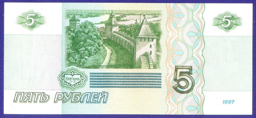 Россия 5 рублей 1997 года / UNC / Без модификации - 1