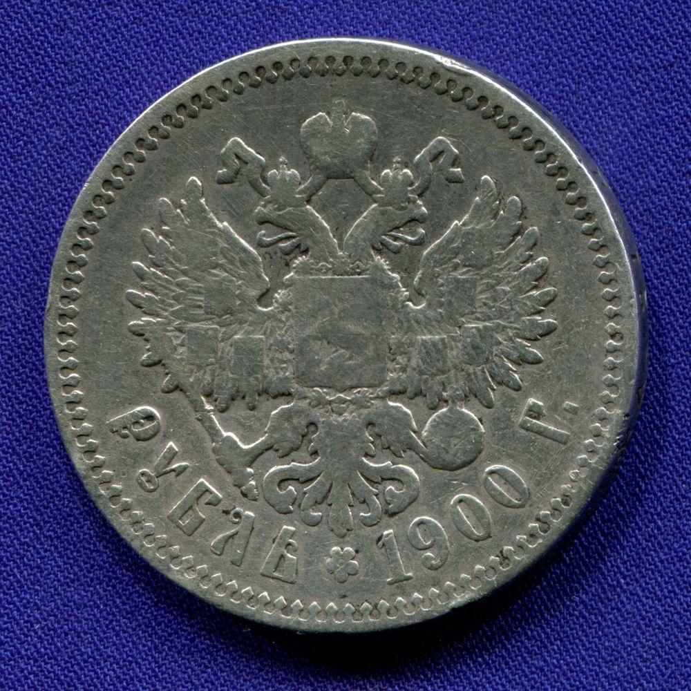 Николай II 1 рубль 1900 ФЗ VF - 1