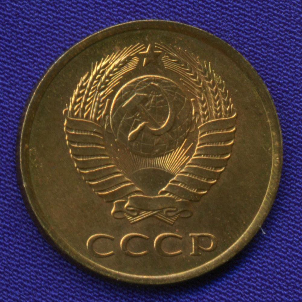СССР 3 копейки 1987 - 1