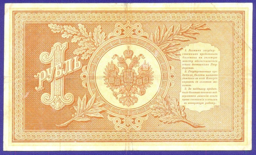 Николай II 1 рубль 1898 года / Э. Д. Плеске / В. Иванов / Р2 / VF+ - 1