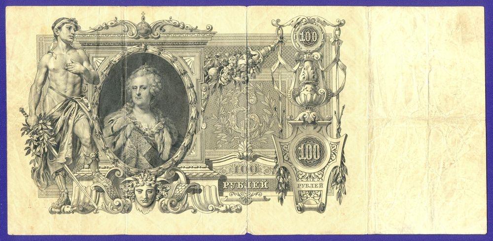 Временное правительство 100 рублей 1917 образца 1910 И. П. Шипов Иванов (Р) VF+  - 1