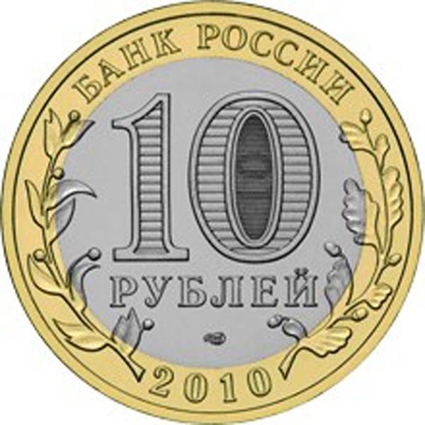 Россия 10 рублей 2010 года СПМД Юрьевец - 1
