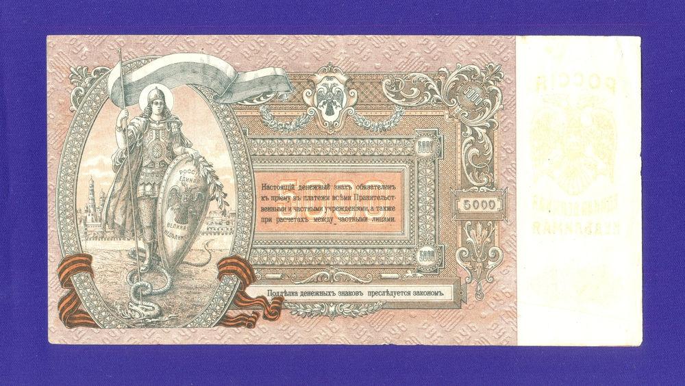 Гражданская война (Юг России) 5000 рублей 1919 / VF-XF - 1