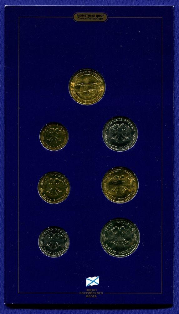 Россия Набор монет 1996 года СПМД UNC 300 лет Российского флота - 2