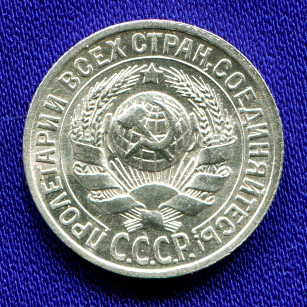 СССР 15 копеек 1925 - 1