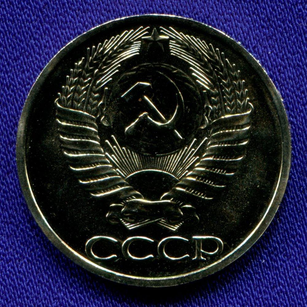 СССР 50 копеек 1973 - 1