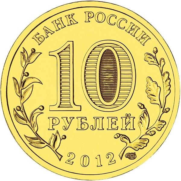 Россия 10 рублей 2012 года СПМД Дмитров - 1
