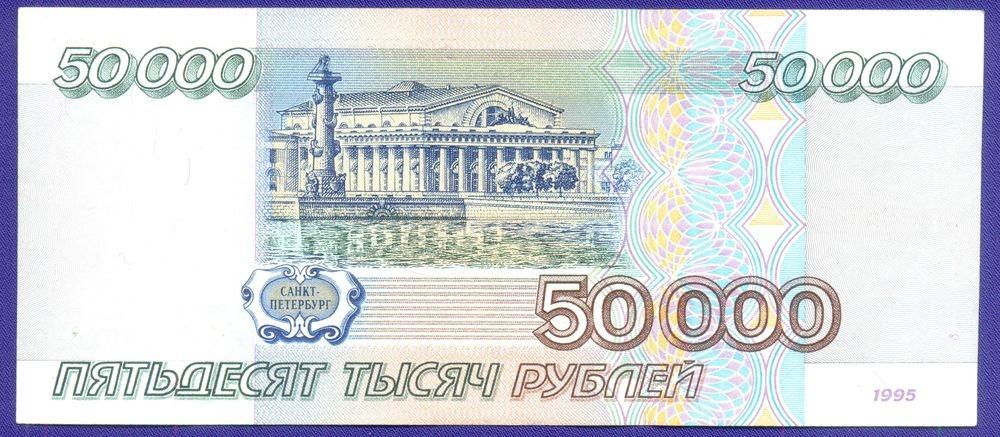 Россия 50000 рублей 1995 года / aUNC+ - 1