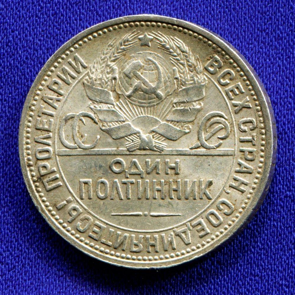 СССР 1 полтинник 1924 года ПЛ  - 1