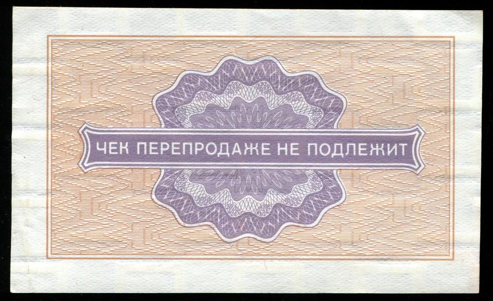 Россия Внешпосылторг 1 копейка 1976 aUNC - 1