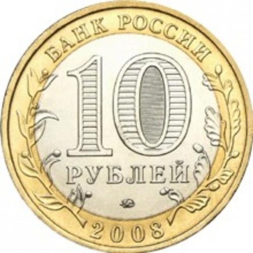 Россия 10 рублей 2008 года ММД Астраханская область - 1
