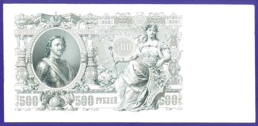 РСФСР 500 рублей 1917 образца 1912 И. П. Шипов Гаврилов (Р) XF+  - 1