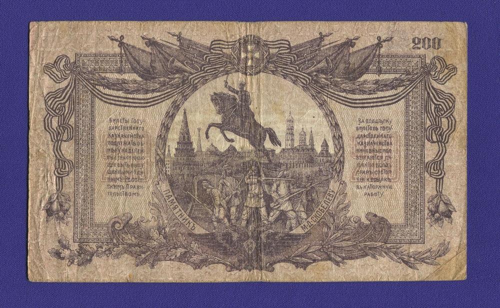 Гражданская война (Юг России) 200 рублей 1919 / VF - 1