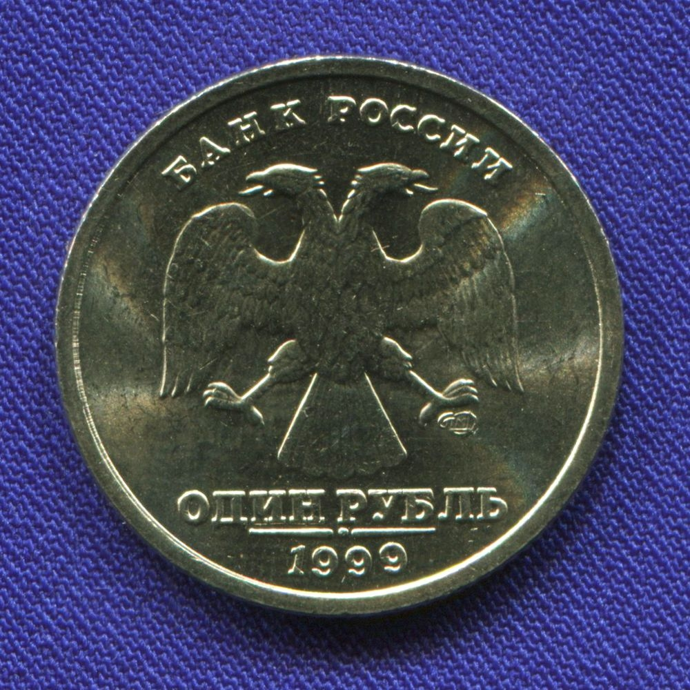Россия 1 рубль 1999 200-летие со дня рождения А.С. Пушкина UNC СПБ - 1