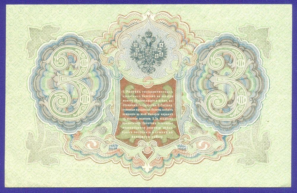 РСФСР 3 рубля 1917 образца 1905  / И. П. Шипов / П. Барышев / XF- - 1
