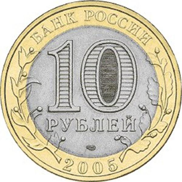 Россия 10 рублей 2005 года СПМД Ленинградская область - 1