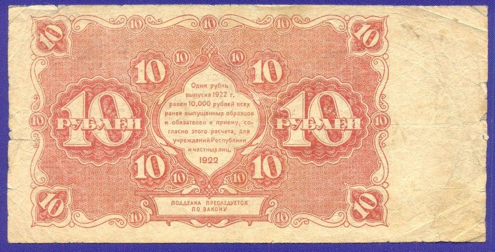 РСФСР 10 рублей 1922 года / Н. Н. Крестинский / А. Селлява / F-VF - 1