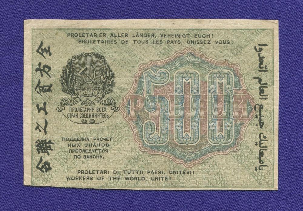 РСФСР 500 рублей 1919 года / Н. Н. Крестинский / Ев. Гейльман / Р / XF- / Цифры номинала вертикально - 1