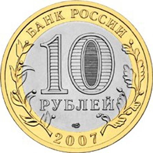 Россия 10 рублей 2007 года СПМД Республика Хакасия - 1