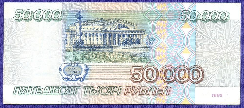 Россия 50000 рублей 1995 года / XF+ - 1