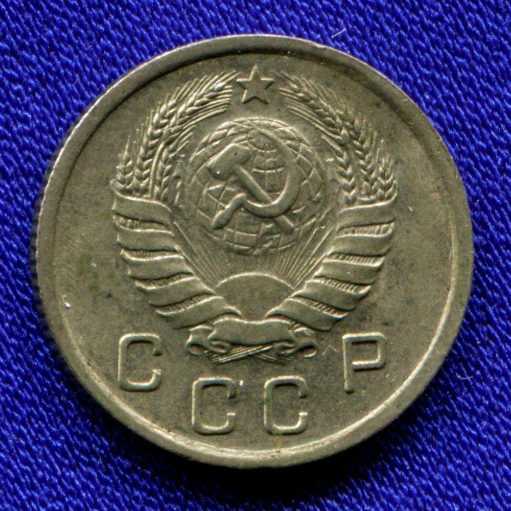 СССР 10 копеек 1939 - 1