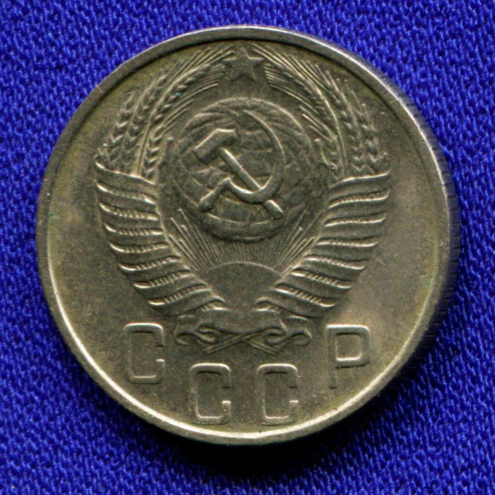 СССР 15 копеек 1956 года  - 1