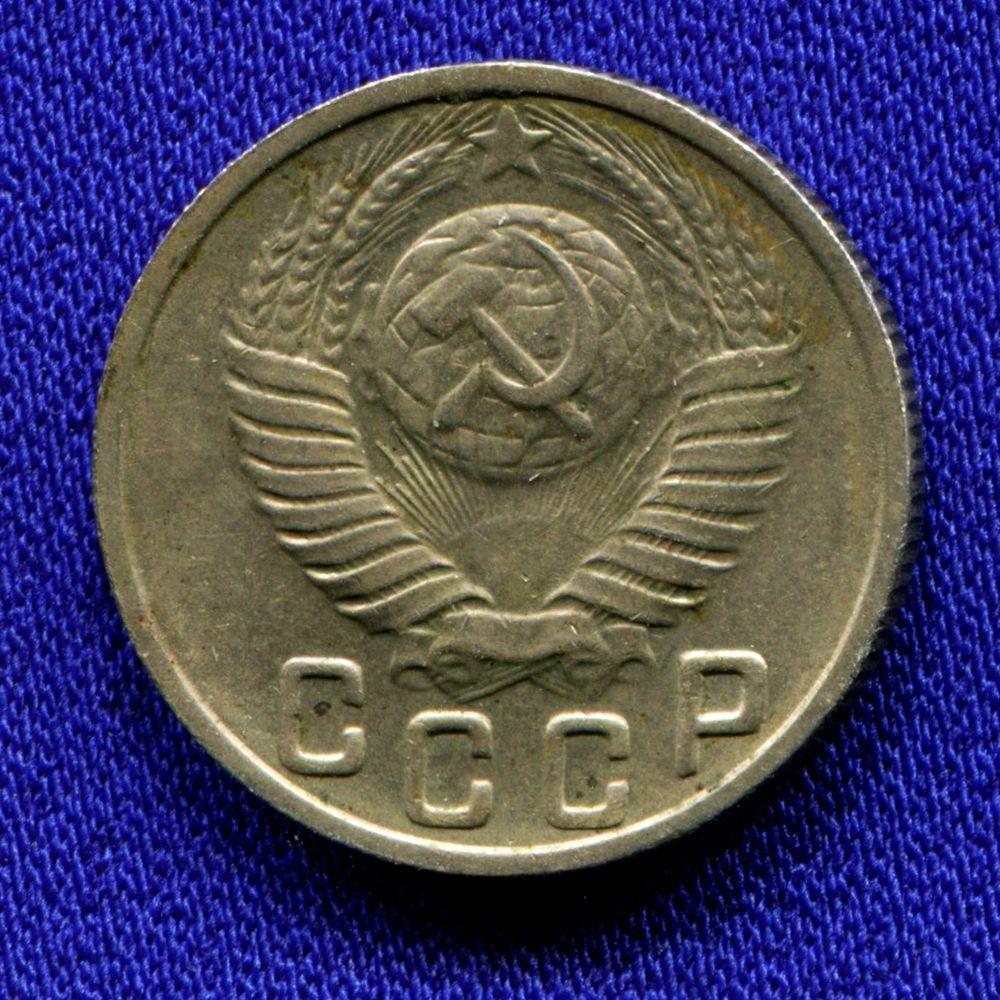 СССР 15 копеек 1948 года  - 1