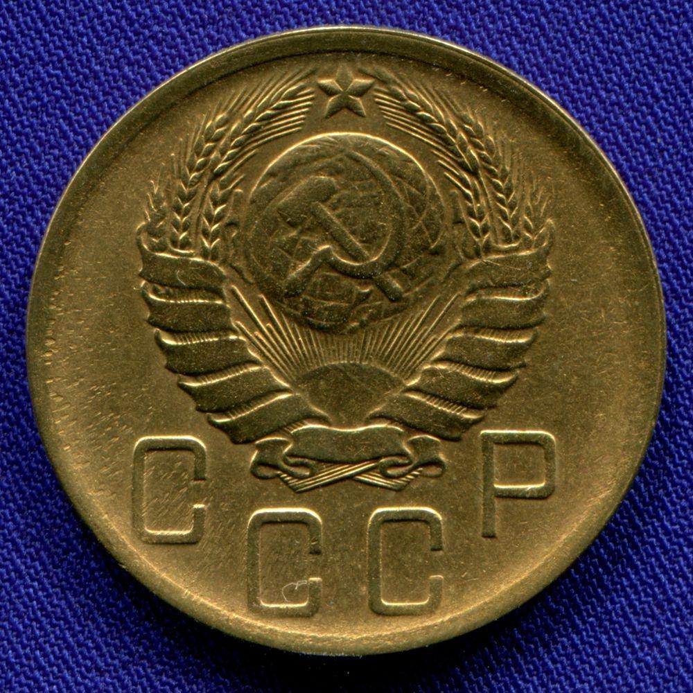 СССР 5 копеек 1939 - 1