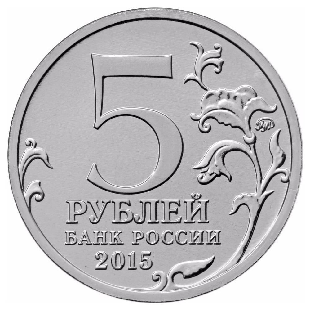 Россия 5 рублей 2015 Оборона Аджимушкайских каменоломен UNC ММД - 1