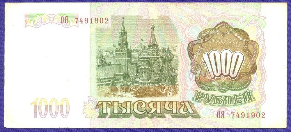 Россия 1000 рублей 1993 года / XF - 1