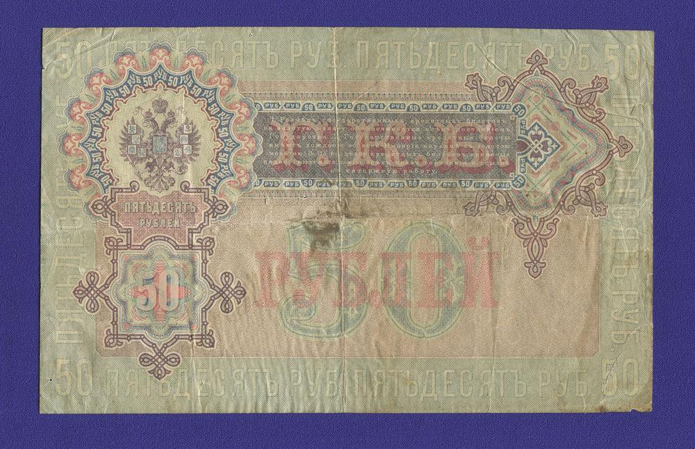 Николай II 50 рублей 1899 года / И. П. Шипов / Богатырёв / Р2 / VF / Реставрация - 1