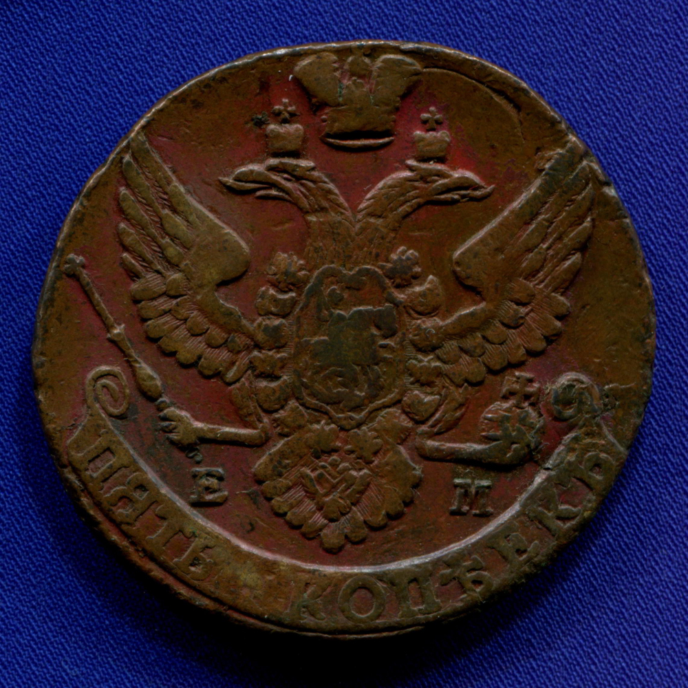 Екатерина II 5 копеек 1796 ЕМ XF - 1