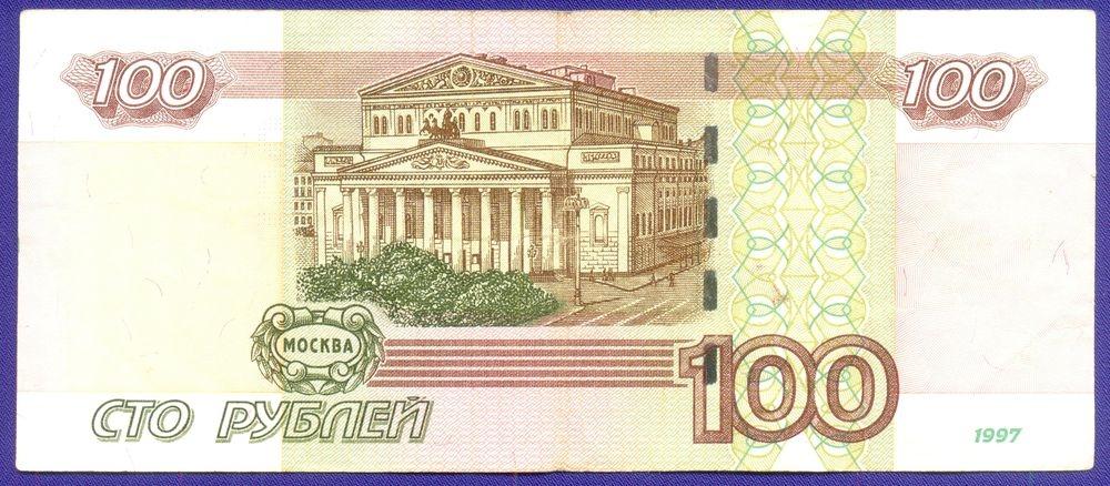 Россия 100 рублей 1997 года / VF-XF / Модификация 2004 года / Редкая серия - 1