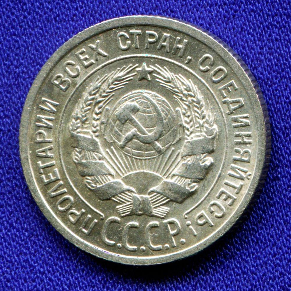 СССР 20 копеек 1925 года  - 1