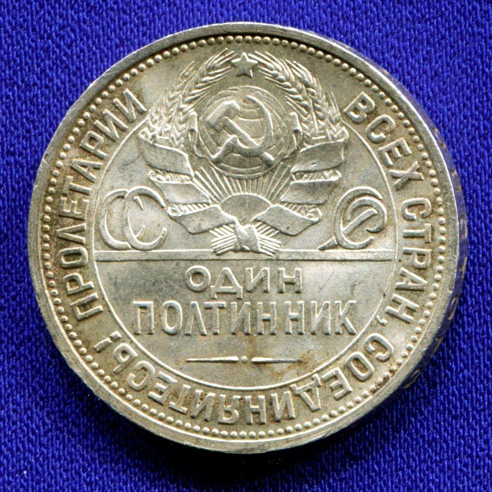 СССР 1 полтинник 1925 года ПЛ  - 1