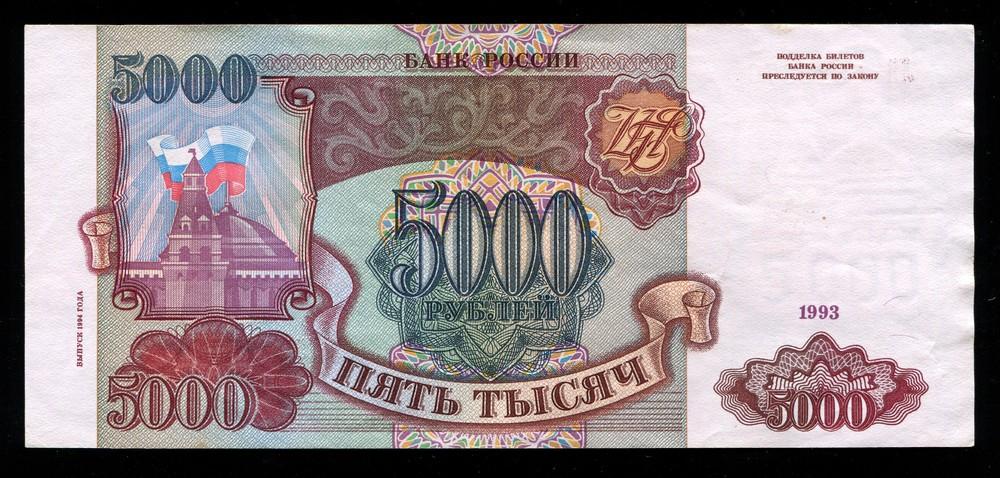 Россия 5000 рублей 1993 модификация 1994 XF+ - 1