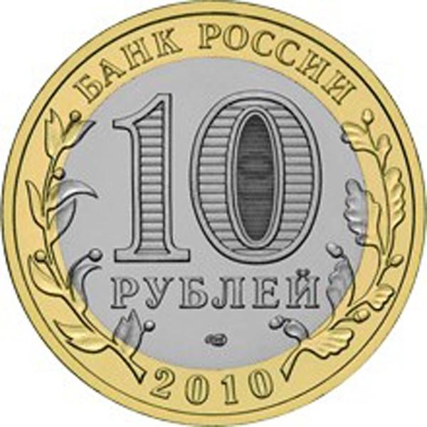 Россия 10 рублей 2010 года СПМД Брянск - 1