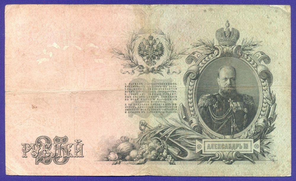Временное правительство 25 рублей 1917 образца 1909 И. П. Шипов Е. Родионов VF+  - 1
