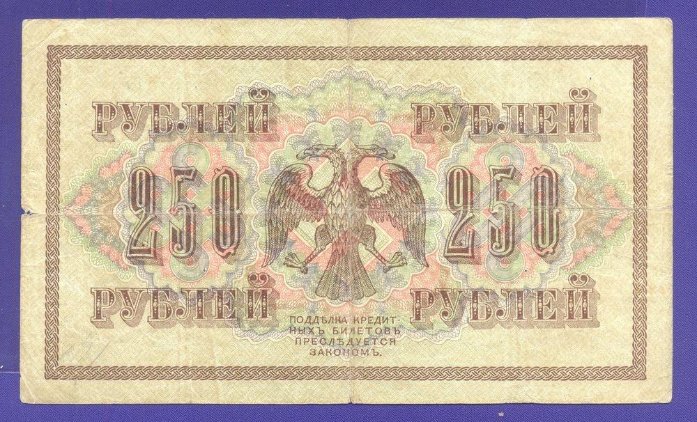Временное правительство 250 рублей 1917 И. П. Шипов гр. Иванов (Р2) VF  - 1