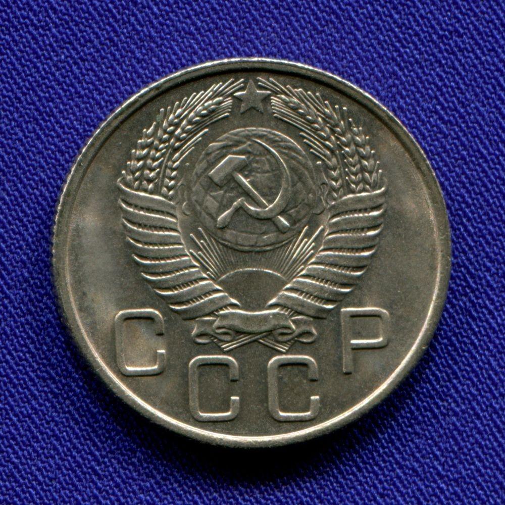 СССР 20 копеек 1956 - 1