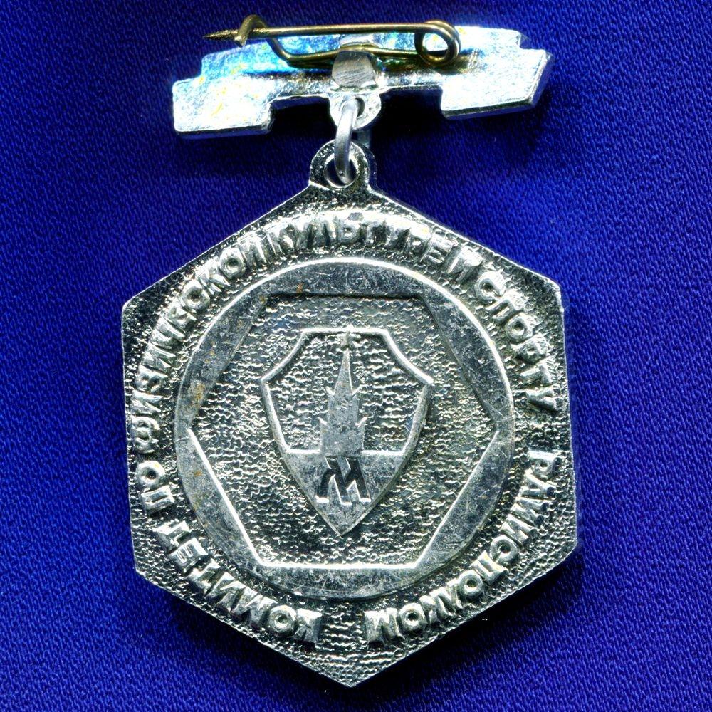 Значок «Комитет по физической культуре и спорту Райисполком» Подвес Легкий металл Эмаль Булавка - 1