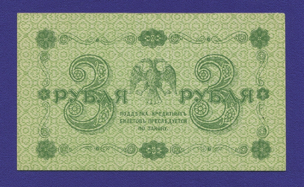 РСФСР 3 рубля 1918 года / Г. Л. Пятаков / Титов / Р1 / aUNC - 1