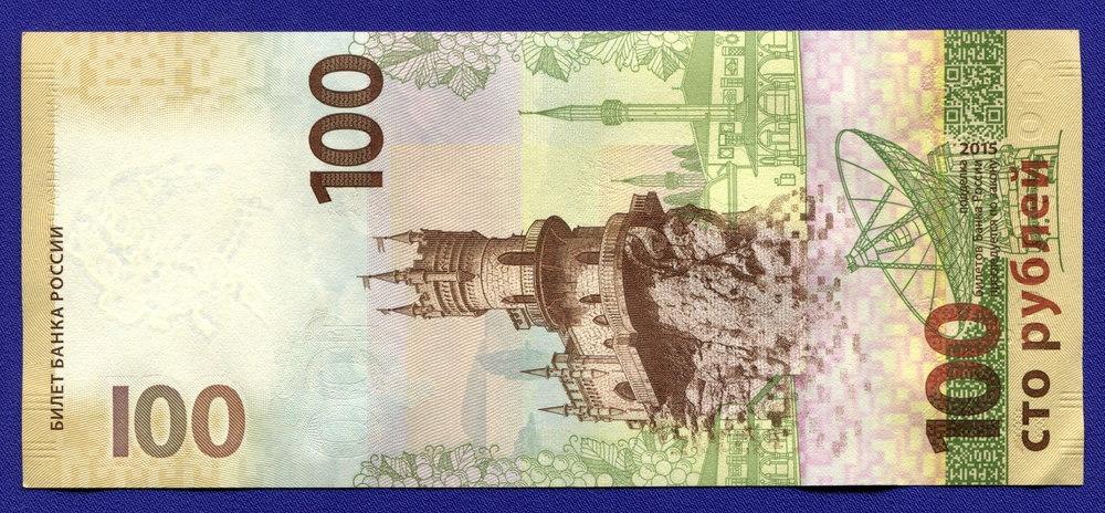 100 рублей 2015 Крым Серия кс  - 1