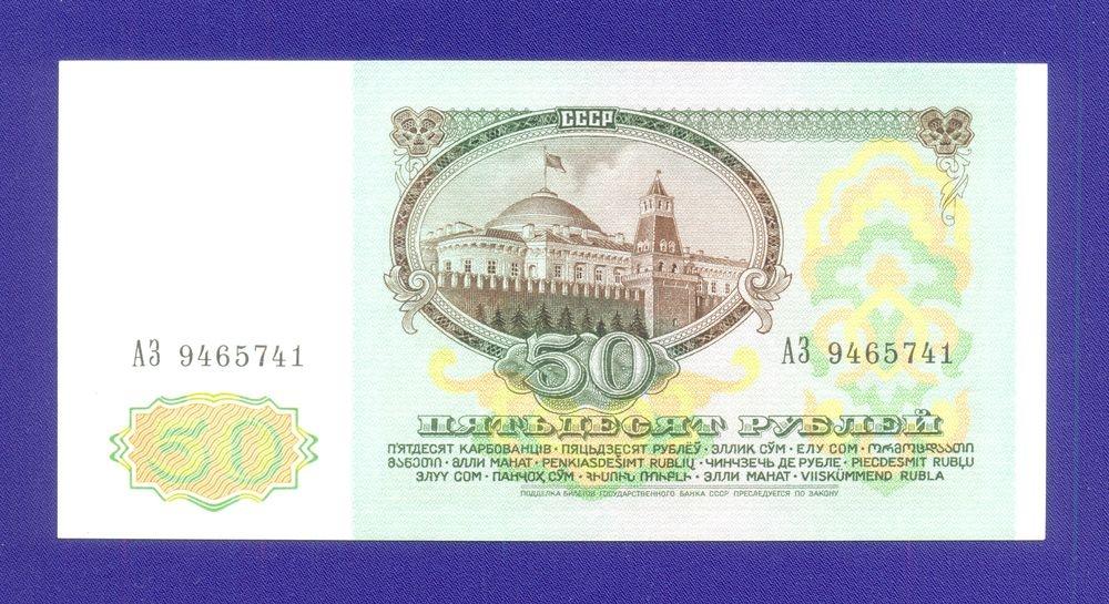 СССР 50 рублей 1991 года / aUNC-UNC - 1
