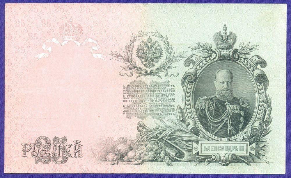 РСФСР 25 рублей 1917-1920 образца 1909  / И. П. Шипов / Гусев / VF-XF - 1
