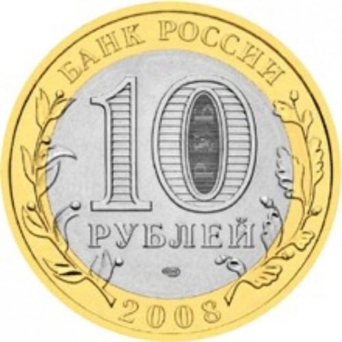Россия 10 рублей 2008 года СПМД Владимир - 1